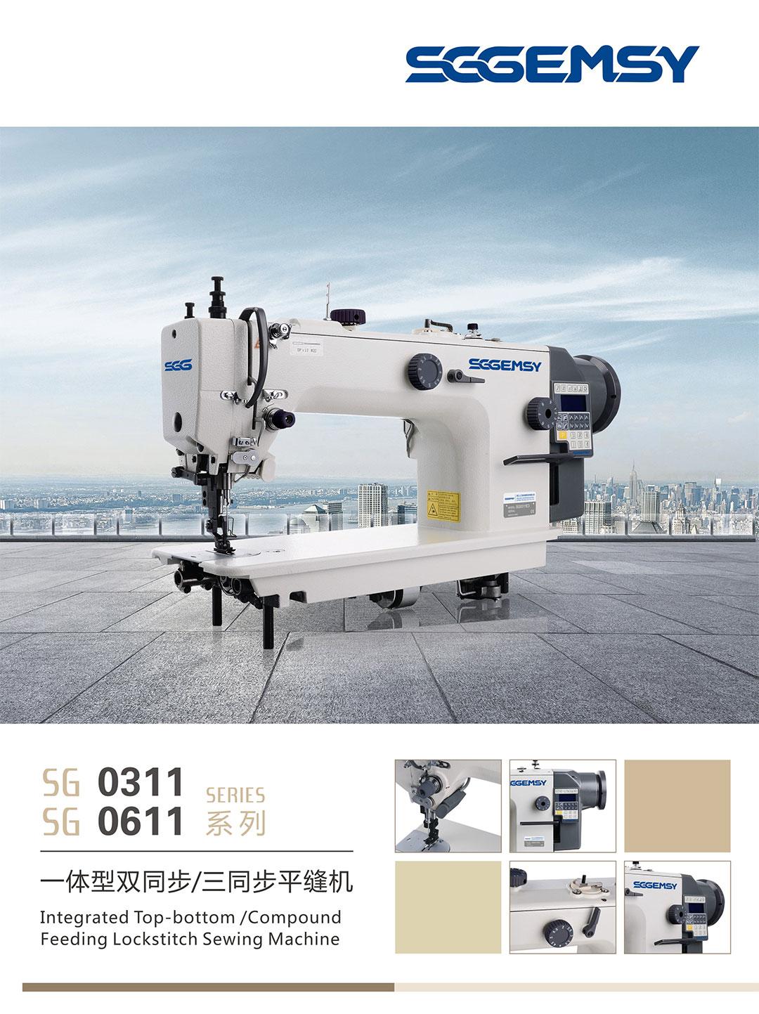SG 0311&0611 一体型双同步/三同步平缝机
