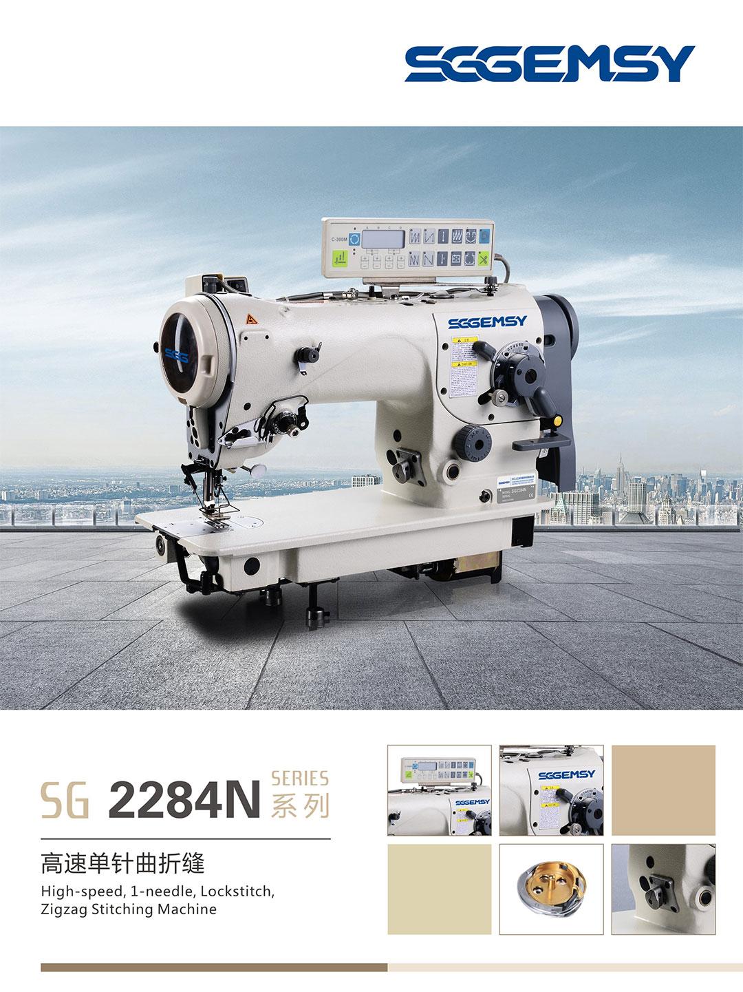 SG 2284N 高速单针曲折缝