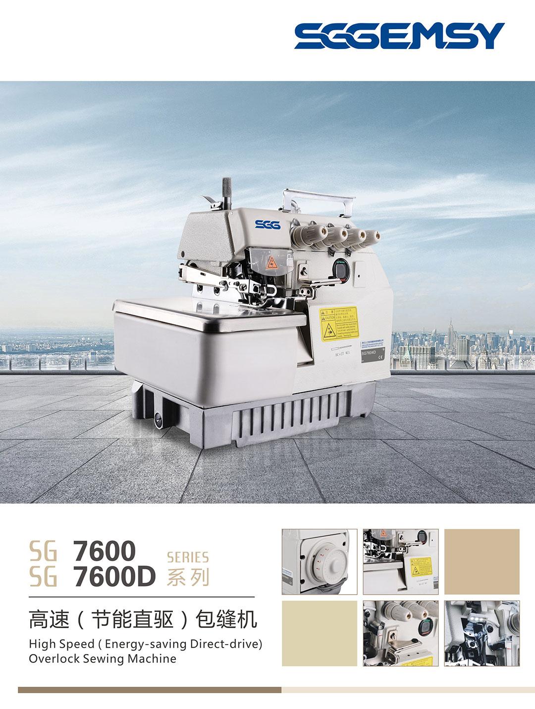 SG 7600&7600D 高速(节能直驱)包缝机