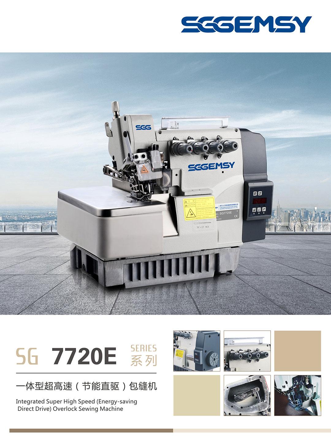SG 7720E 一体型超高速(节能直驱)包缝机