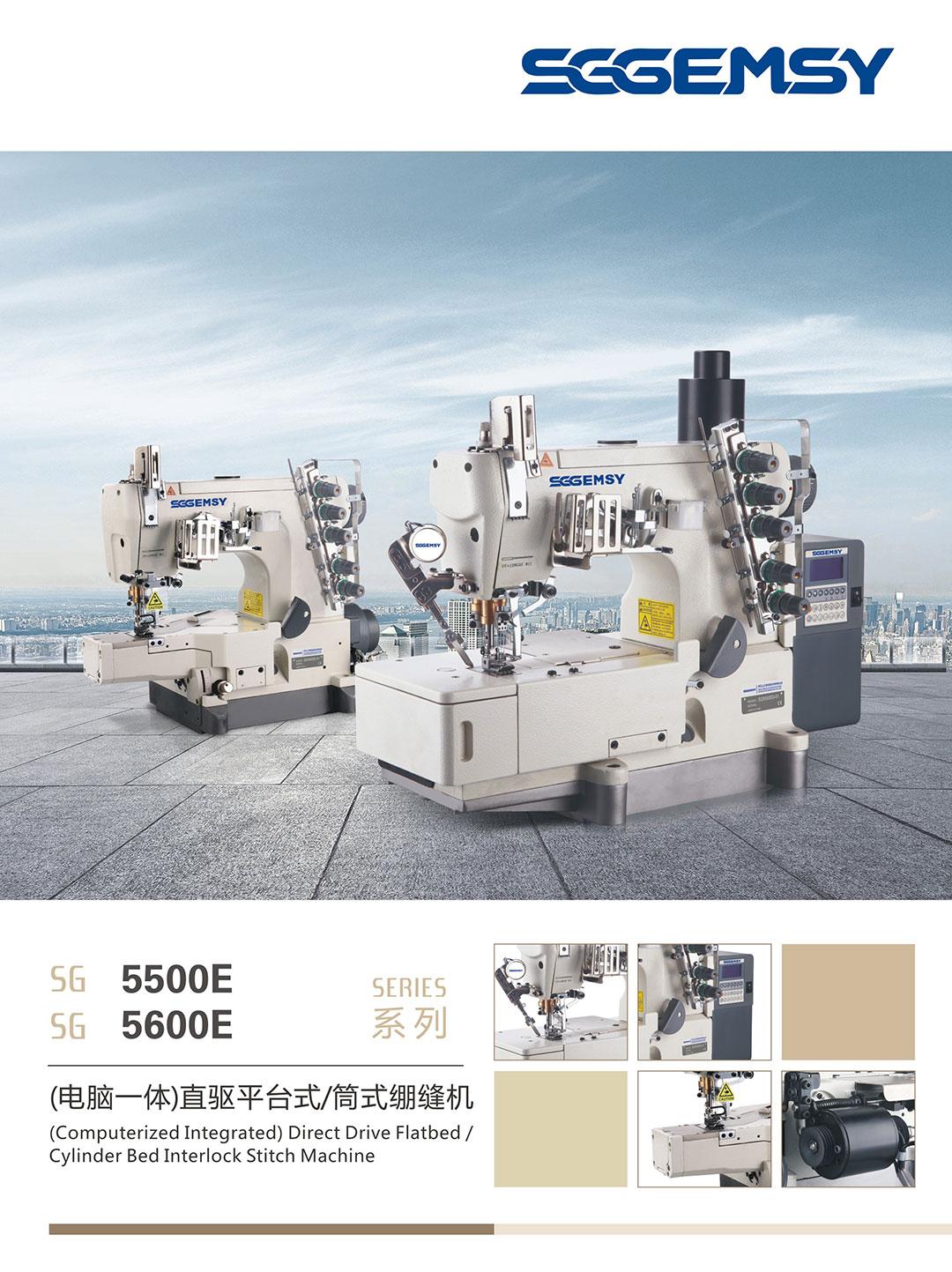 SG 5500E&5600E (电脑一体)直驱平台式/筒式绷缝机