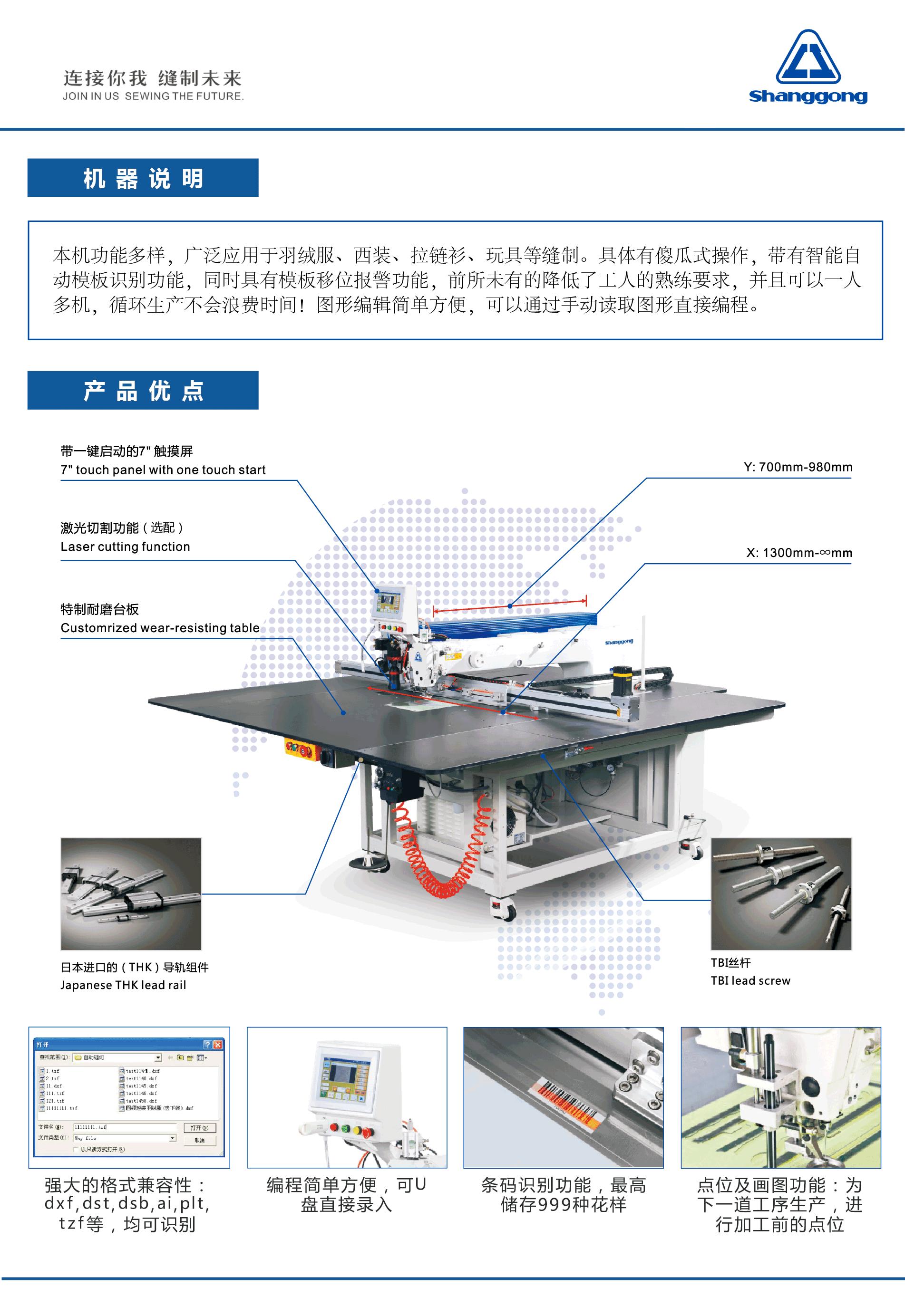 GG 13098T-L  全自动智能激光模板机