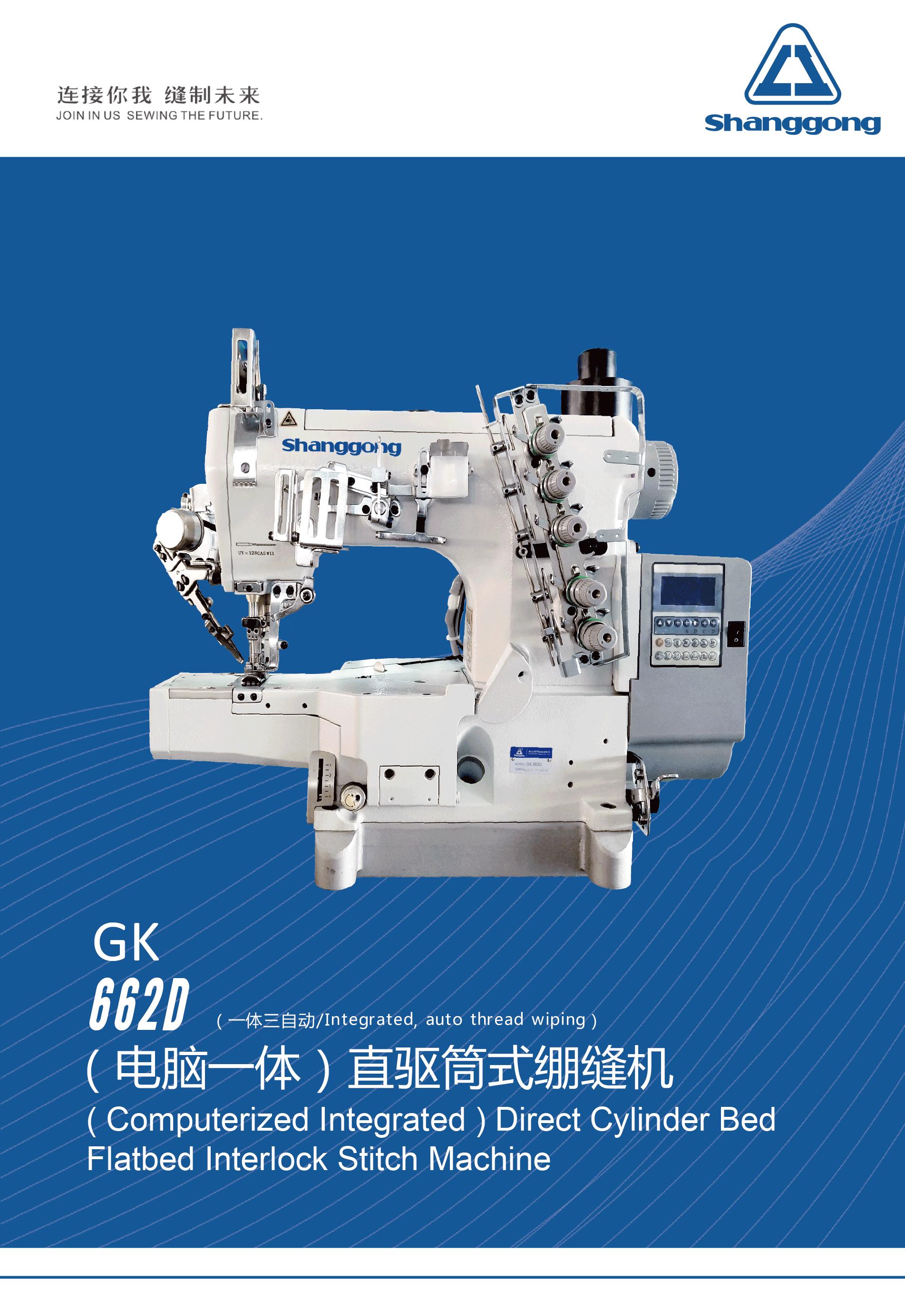 GK662D电脑一体筒式绷缝机