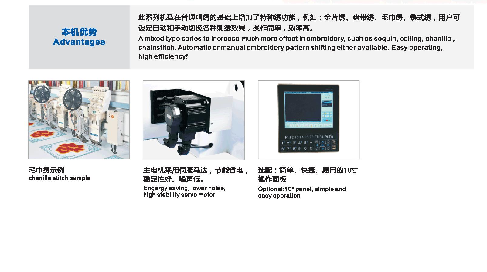 SG606M-J-5068 毛巾、链式、平绣、金片混合电脑绣花机