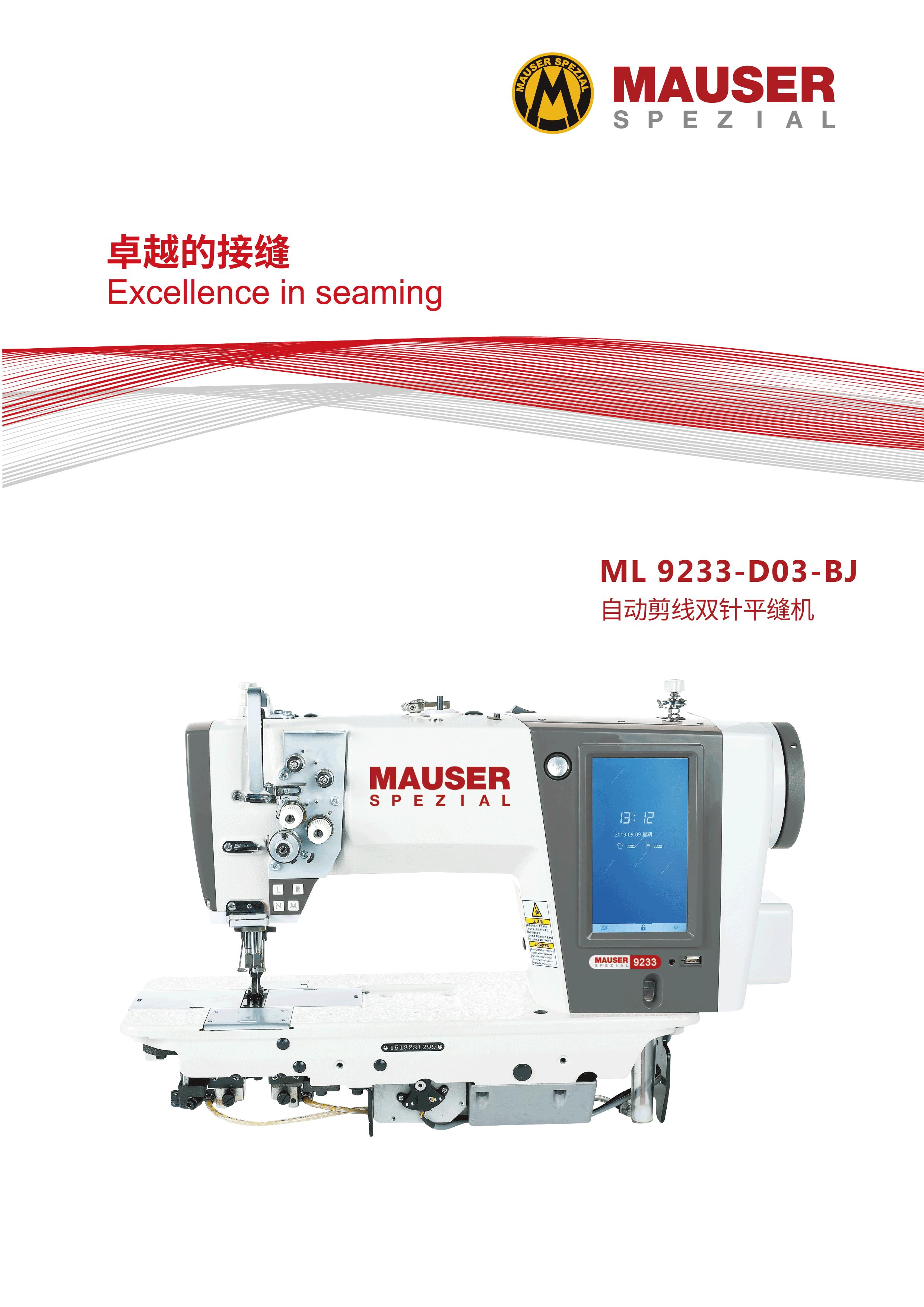 自动剪线双针平缝机 ML9233-D03-BJ
